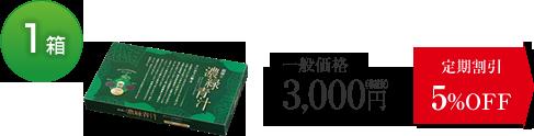1箱 一般価格3,000円(税抜)定期割引5%OFF