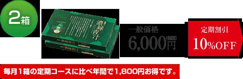 2箱 一般価格6,000円(税抜)定期割引10%OFF