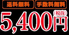 【送料無料】【手数料無料】5,400円(税抜)