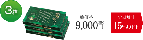 3箱 一般価格9,000円(税抜)定期割引15%OFF