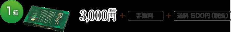 1箱 3,000円(税抜)+手数料+送料 500円(税抜)