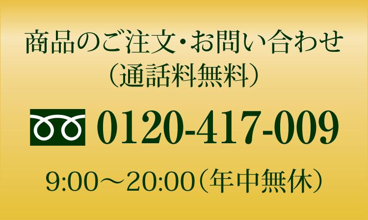 商品のご注文・お問い合わせ (通話料無料)0120-417-009 9:00〜20:00(年中無休)